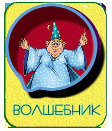 волшебник на день рождения ребенку детский праздник с волшебником