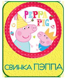 аниматор свинка пэппа вечеренка в стиле свинки пэппа для ребенка на день рождения