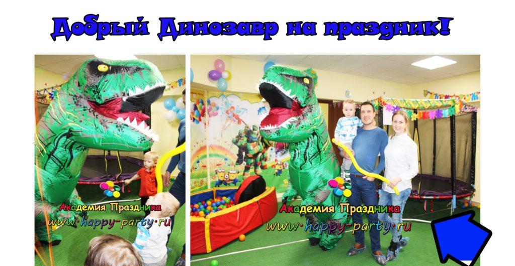 динозавр на праздник