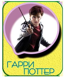 Гарри поттер на детский праздник ребенка день рождения в стиле гарри поттер магическая вечеринка для детей