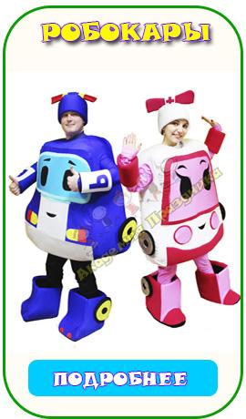 аниматоры робокары в ростове