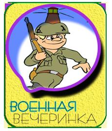 военная вечеринка аниматор на день рождения ребенку детский праздник в стиле милитари ростов