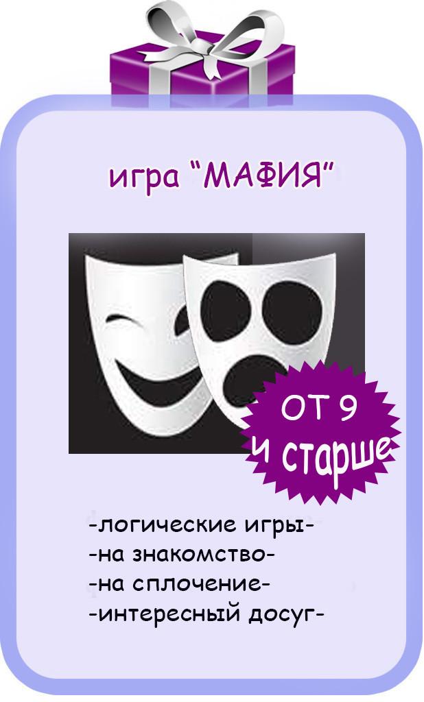 yslygi-mafia