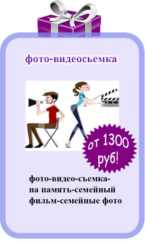 yslygi-videophoto