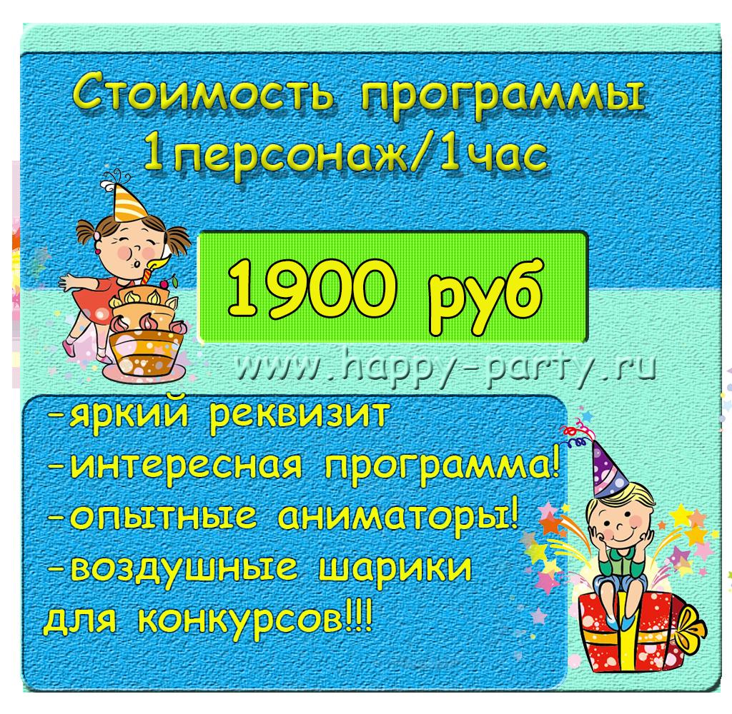 аниматоры детский праздник день рождения ребенку цена