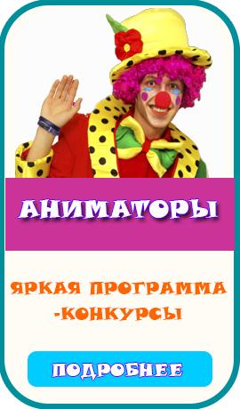 аниматоры на детский праздник