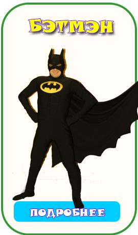 Бетмен Академия Праздника аниматор на дом