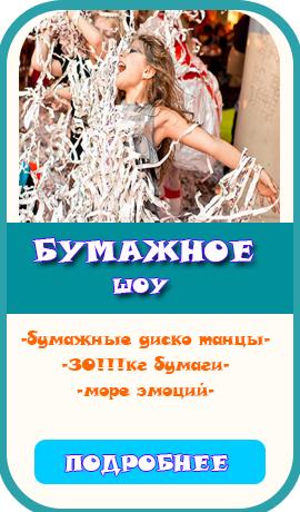 бумажное шоу для детей