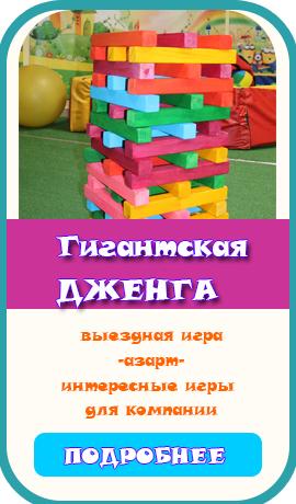 дженга игра для подростков
