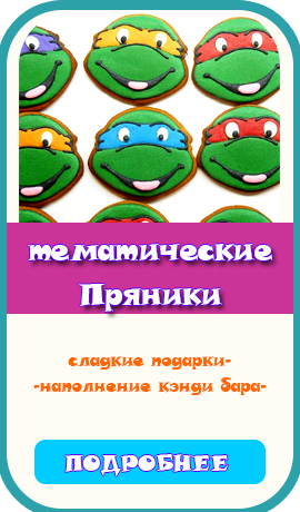 пряники на детский праздник
