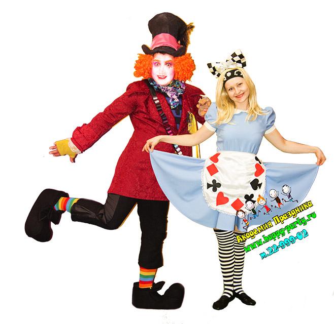 Шляпник и Алиса аниматоры в ростове