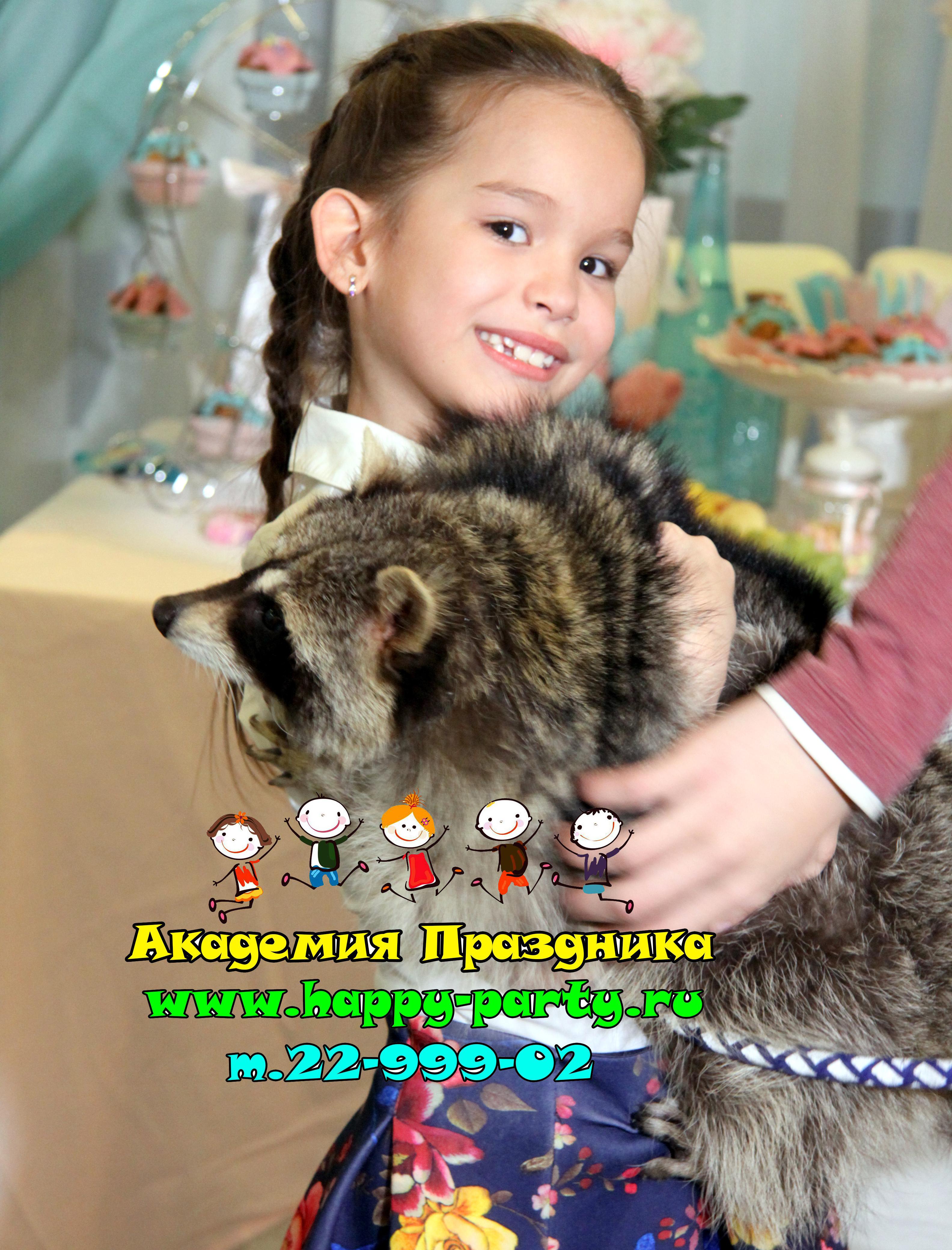 шоу с животными на праздник