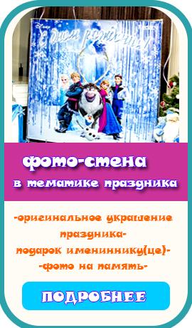 пресс волл фото зона на детский праздник