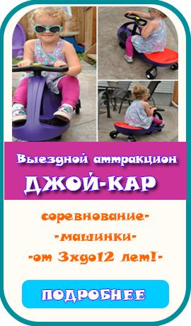 аренда аттракционов для детей