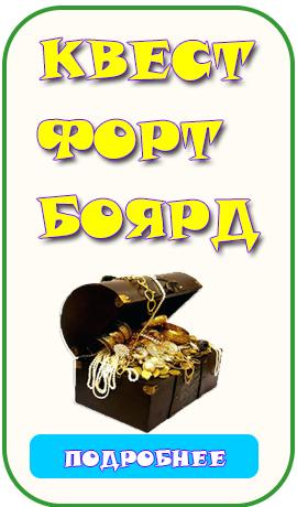 kvest-fort-boyard-rostov