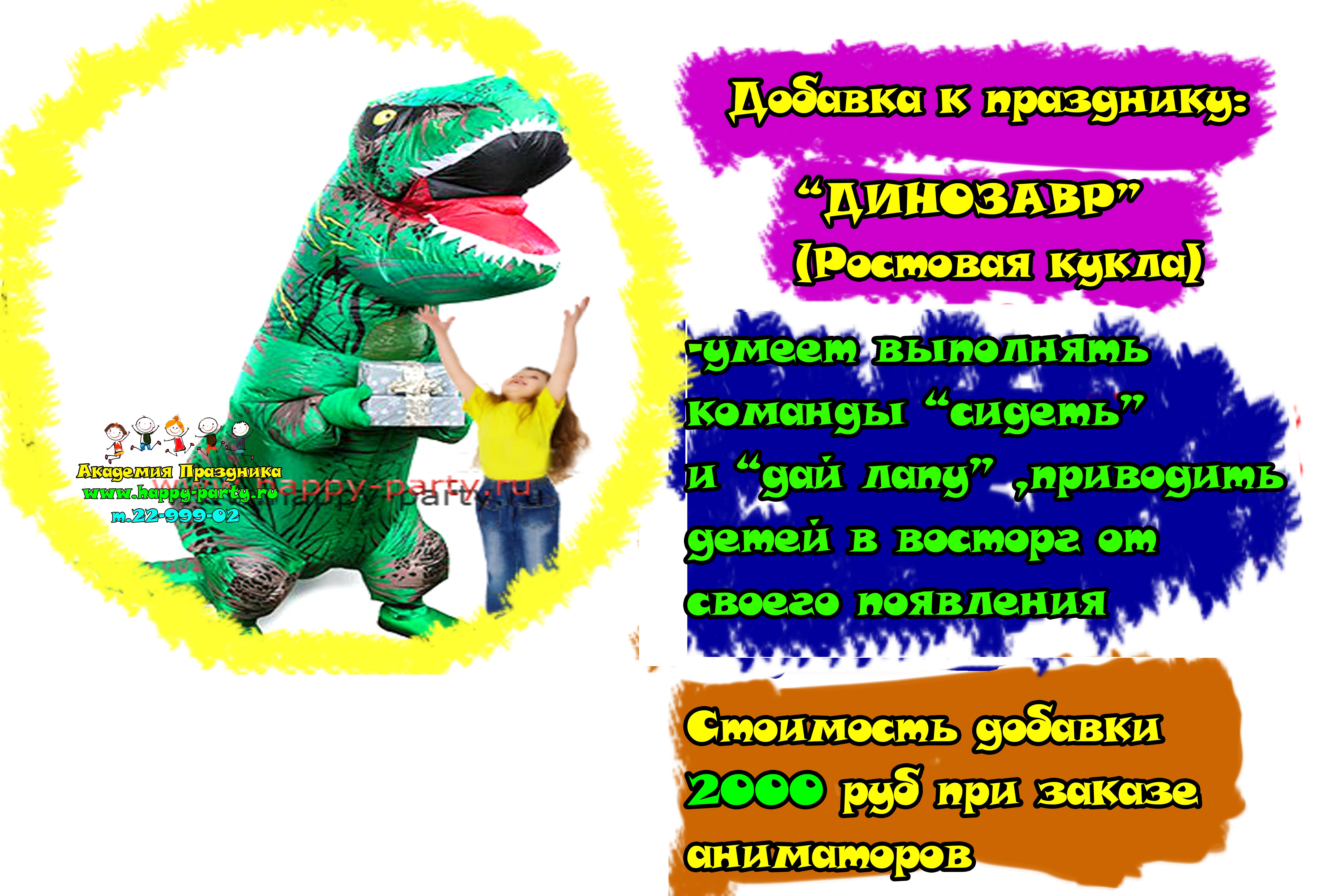 динозавр на детский праздник в ростове