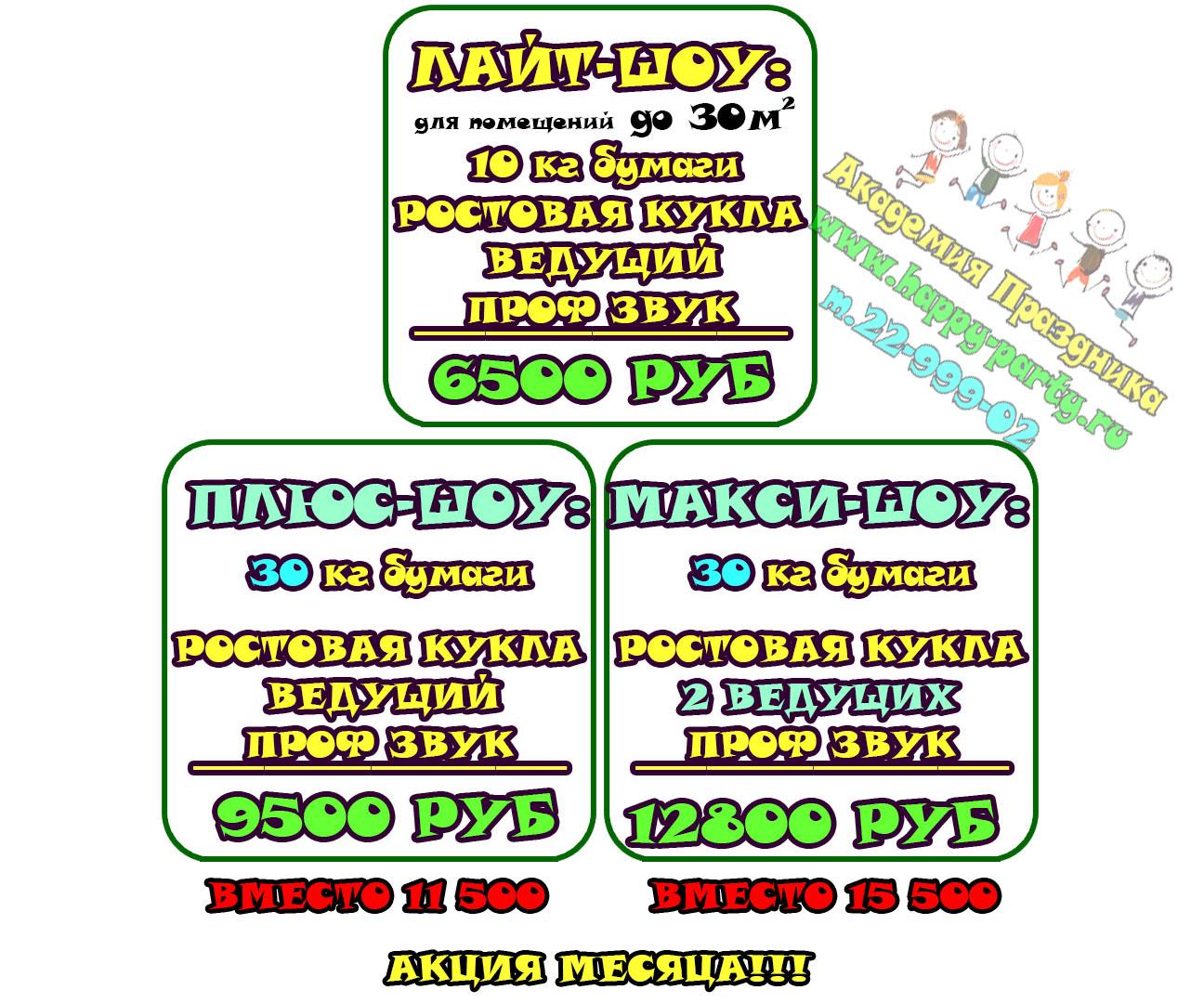 Цены Бумажное шоу в Ростове-на-Дону