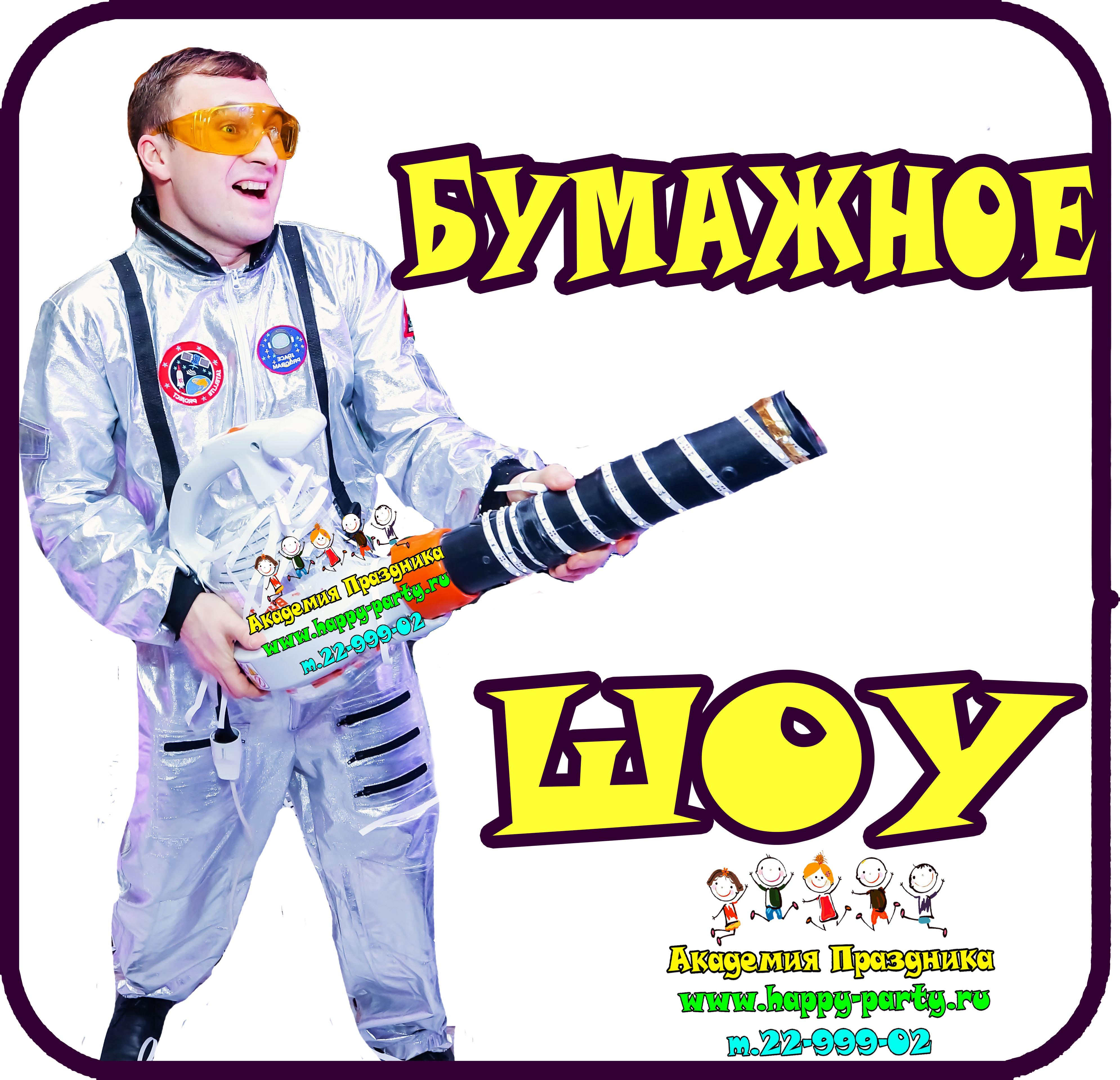 Бумажное шоу в Ростове-на-Дону