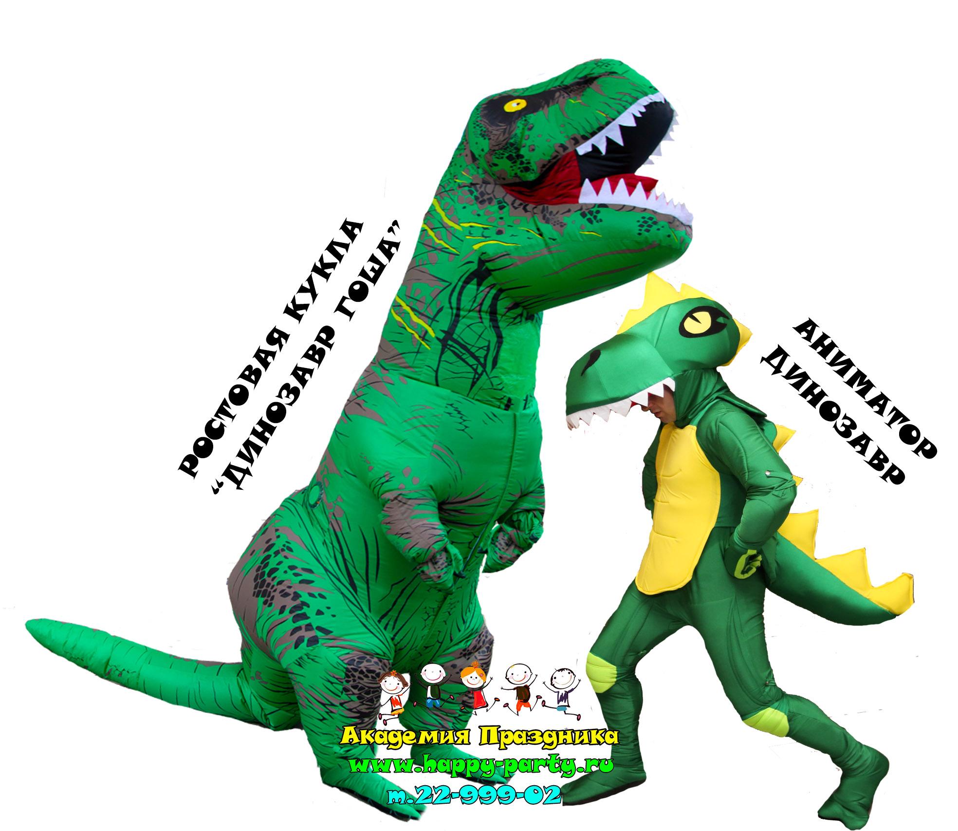 animator-dinozavr-rostov