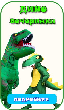 аниматор динозавр дино вечеринка