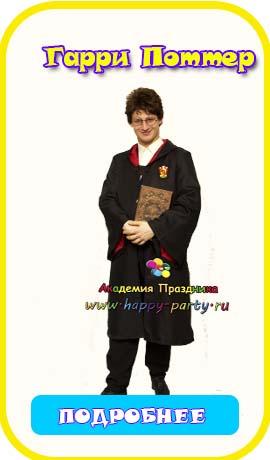 детский праздник с Гарри поттером