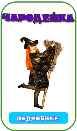 аниматор ведьмочка чародейка
