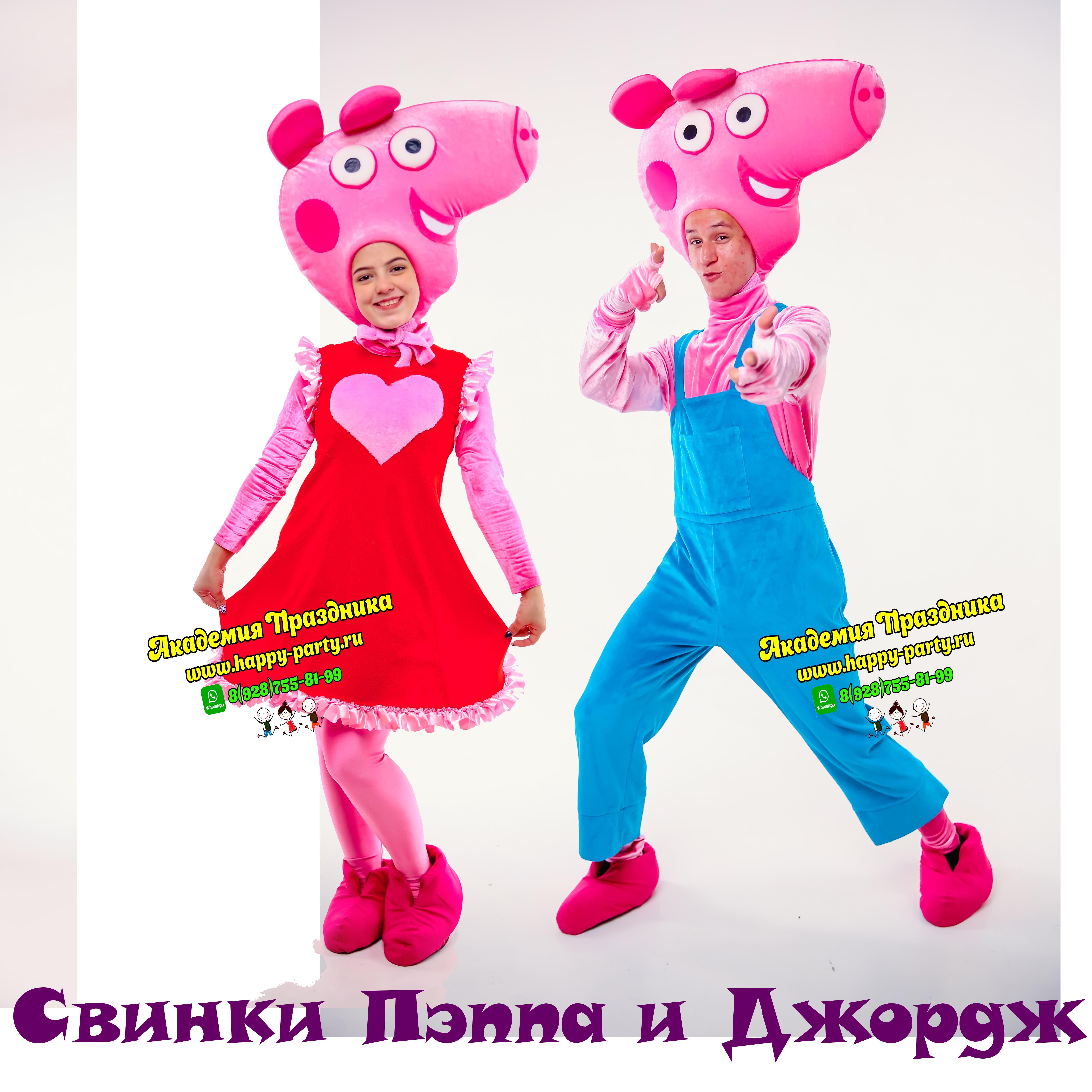 аниматор свинка пеппа и джордж