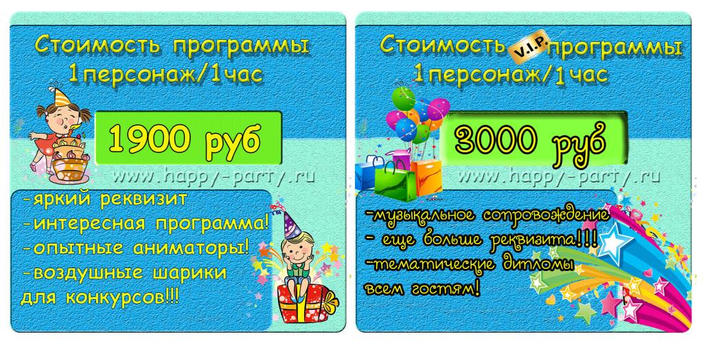 цена аниматор на день рождения ребенку ростов