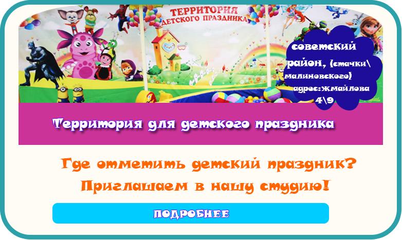 где отметить детский праздник день рождения ребенку