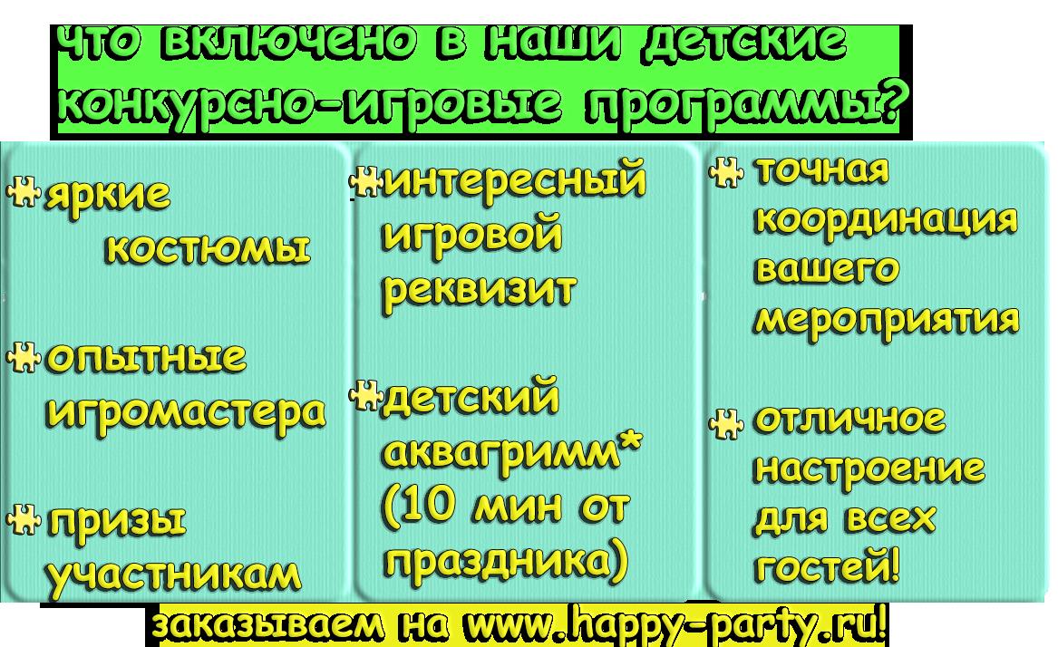 Аниматоры детский праздник день рождения ребенку