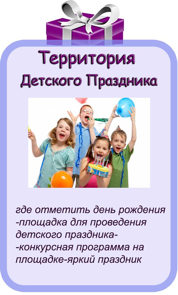 где отметить детский праздник