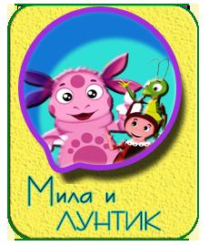 лунтик и божья коровка мила на день рождения ребенку детский праздник ростов аниматор лунтик
