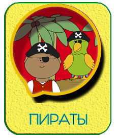 пиратская вечеринка на праздник детям аниматор пират на день рождения ребенку ростов