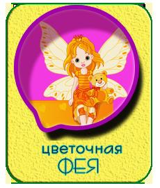 аниматор фея на детский праздник вечеренка в стиле фей для ребенка на день рождения