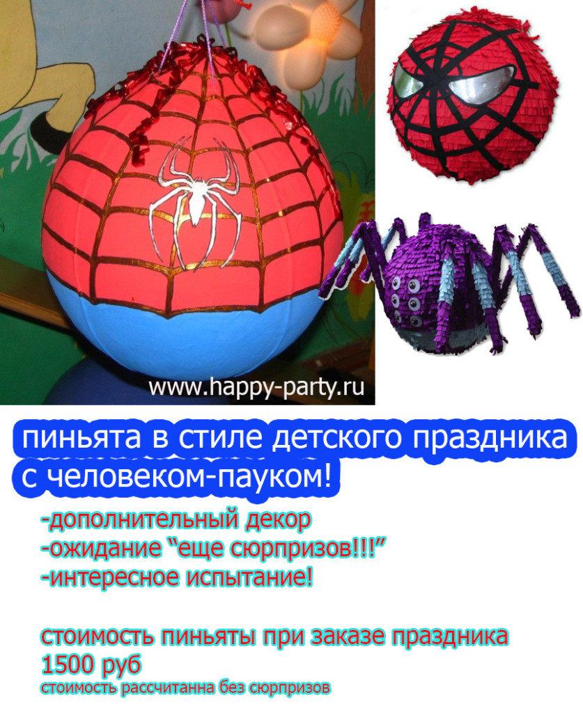 detskii+den+rogdeniya+tchelovek_payk+na_prazdnik+den_rogdeniya-837x1024