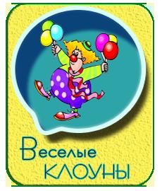 аниматор клоун для ребенка на день рождения