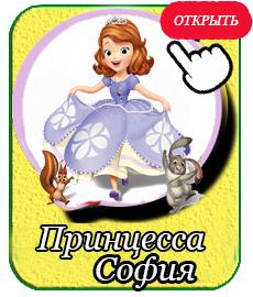 принцесса софия на праздник