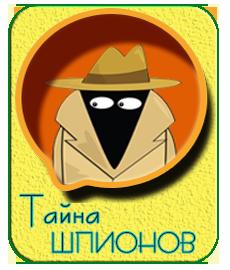 аниматор шпион на праздник ребенку день рождения в стиле шпионов ростов