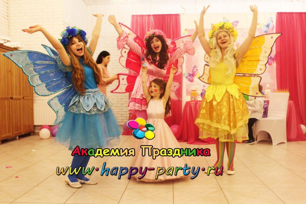 день рождения с феями