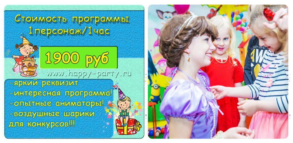 аниматор принцесса софия цена