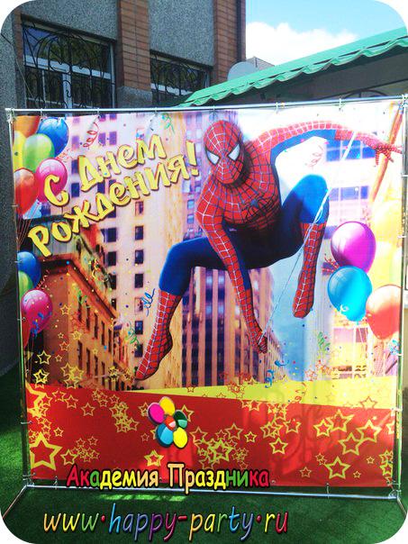 Оформление праздника фотозона пресс волл в стиле человек паук
