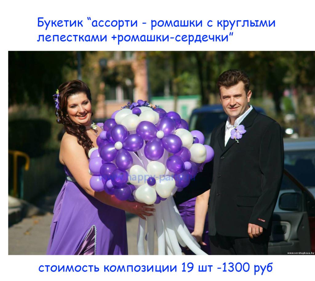букет из цветов шариков доставка