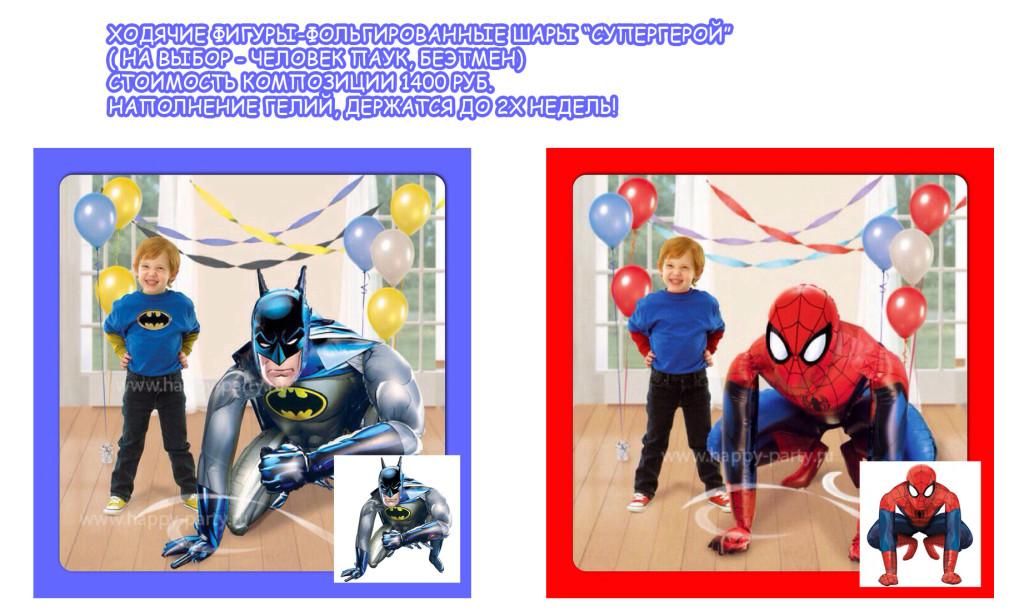 ходячие фигуры воздушные шары бэтмэн и человек паук
