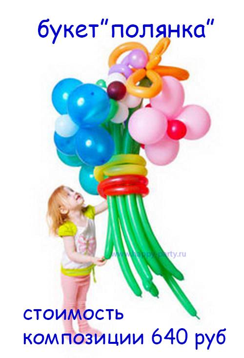 цветы из воздушных шаров букеты доставка