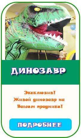 динозавр на праздник для детей