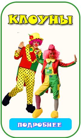 Клоуны академия праздника