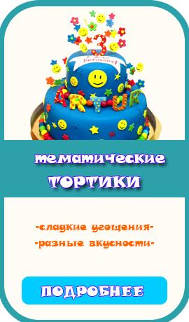 тематические тортики
