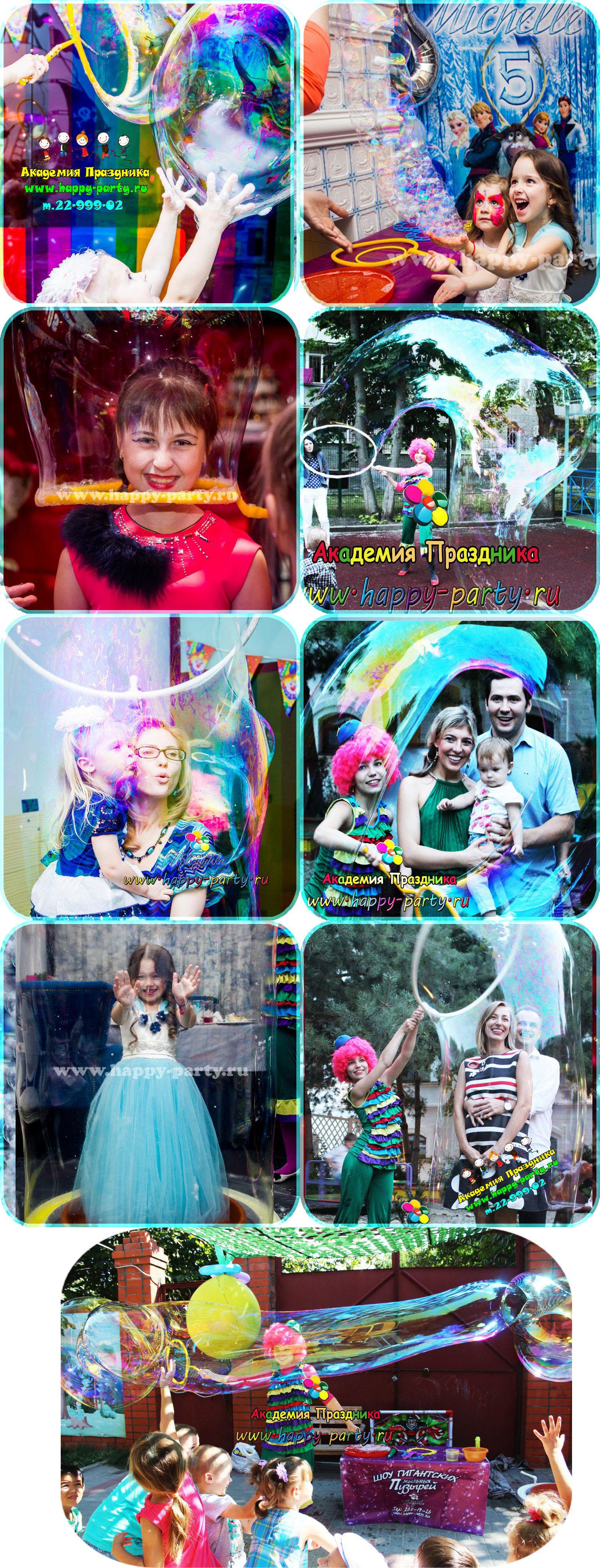 шоу гигантских мыльных пузырей на детский праздник в ростове на дону